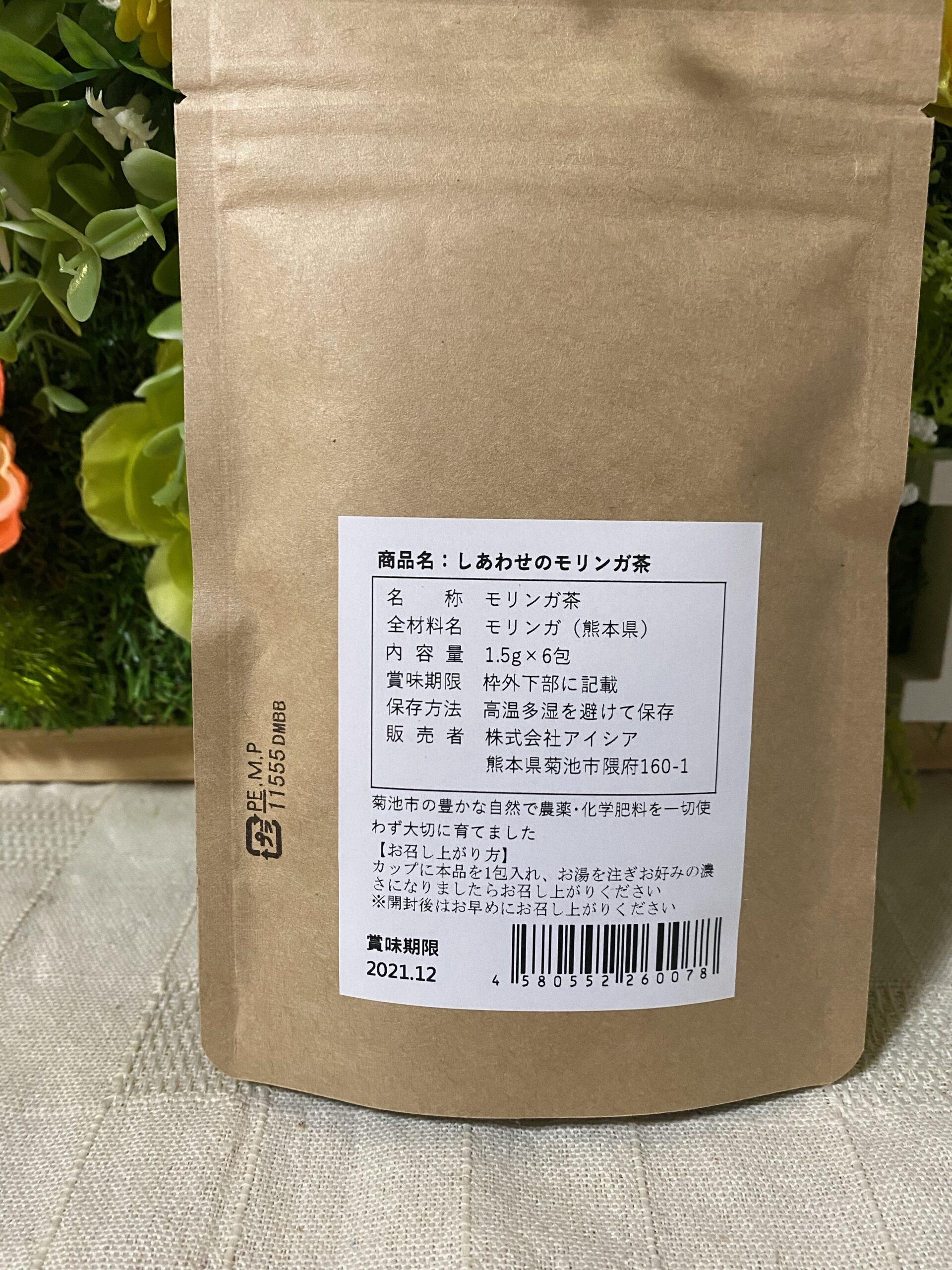 モリンガ茶5