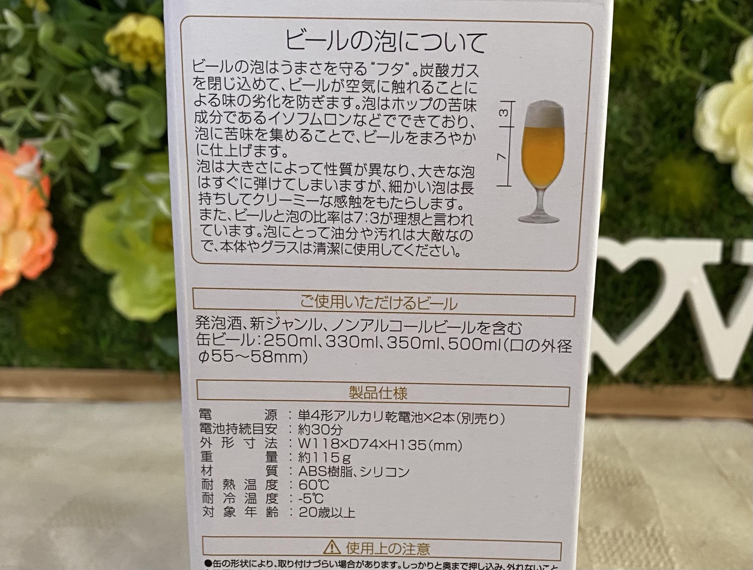 ビールサーバー2