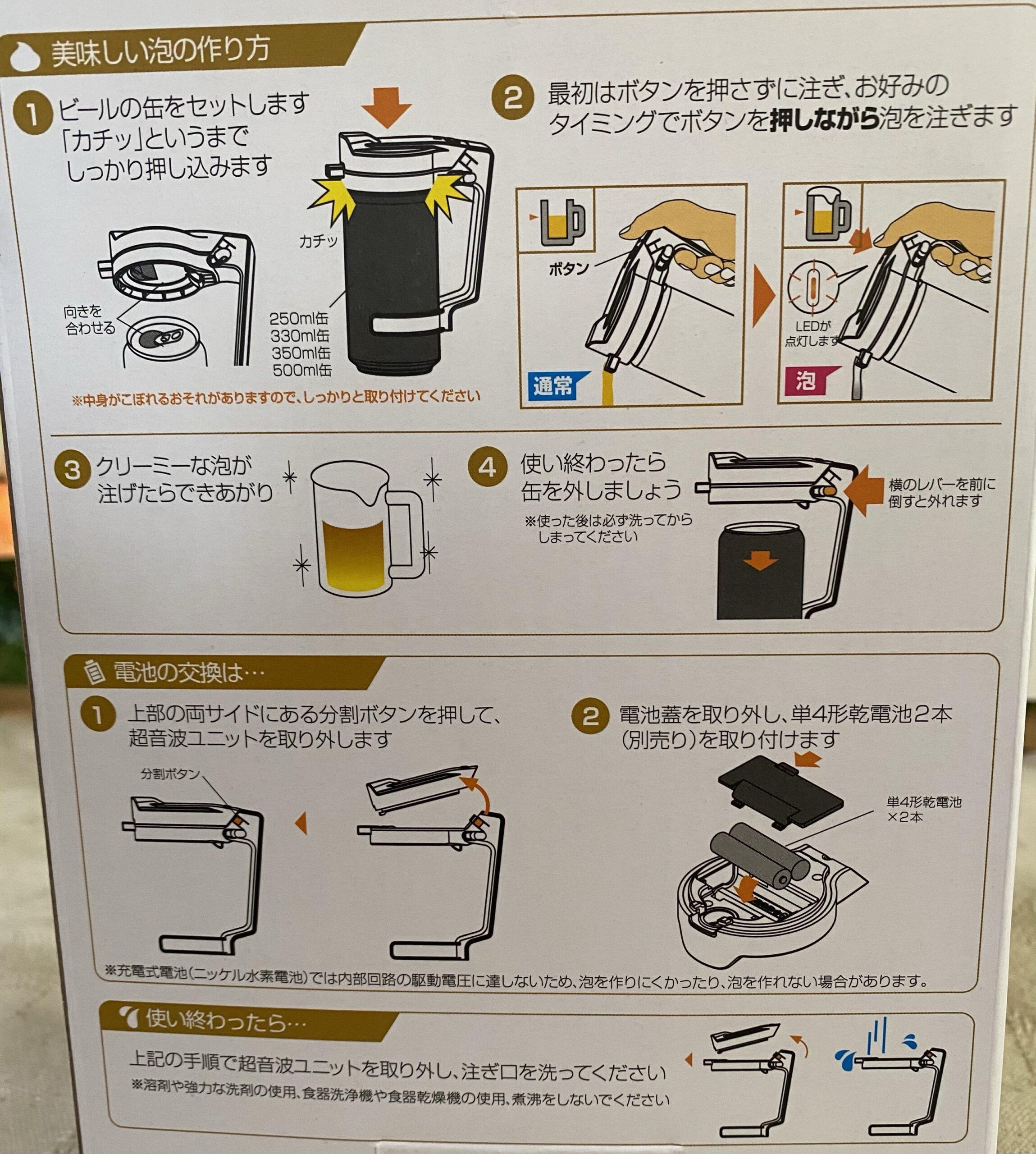 ビールサーバー7