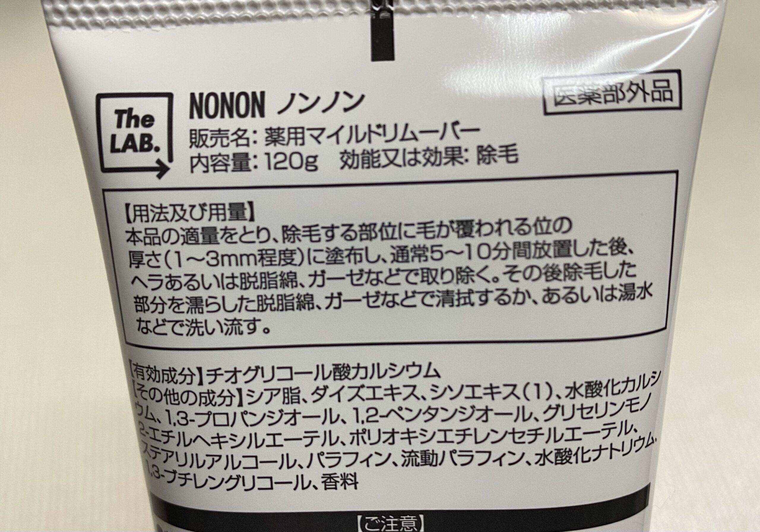 NONON2