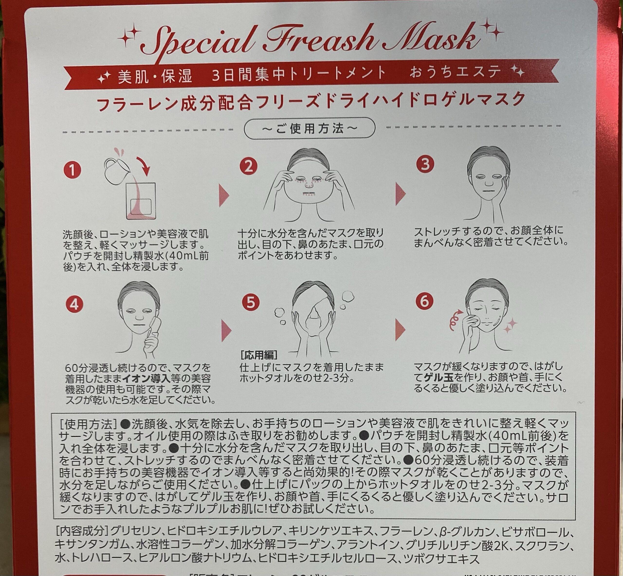 フレッシュ98ゲルマスク1